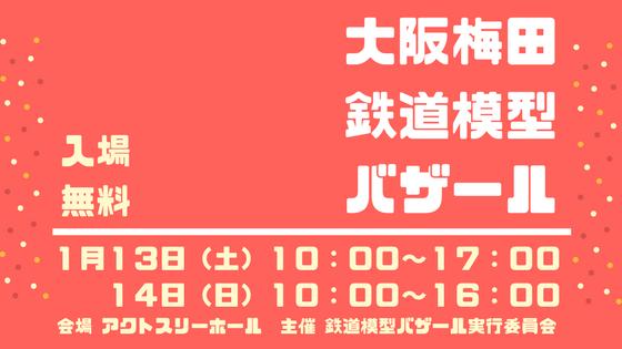 大阪梅田鉄道模型バザール